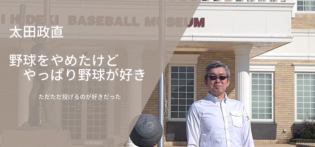 太田政直 野球をやめたけどやっぱり野球が好き